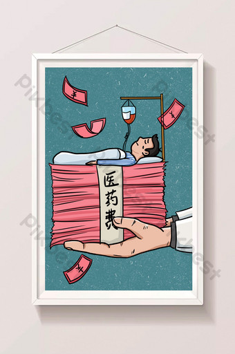 Cartoon society people's livelihood medical health difficult to see a doctor illustration poster Illustration Template PSD