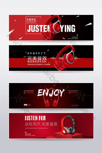 tmall taobao headset technology sense black red cool poster template E-commerce Template PSD