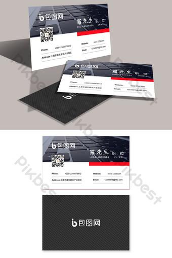 Modèle de conception de carte de visite personnelle de réparation d'ordinateur noir Modèle PSD