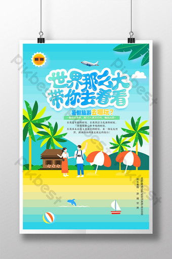 The style creative world is so big, take you to see the travel poster Template PSD