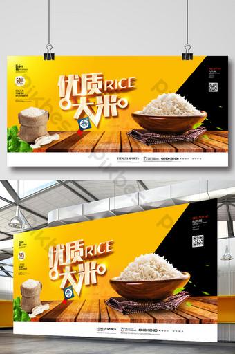 簡約風格優質大米廣告展示板 模板 PSD