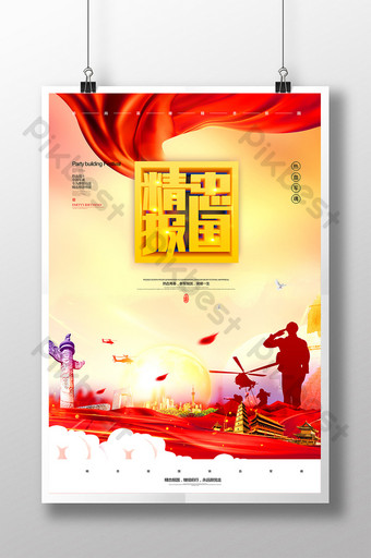 conscription, join the army, loyalty and serve country three-dimensional poster Template PSD