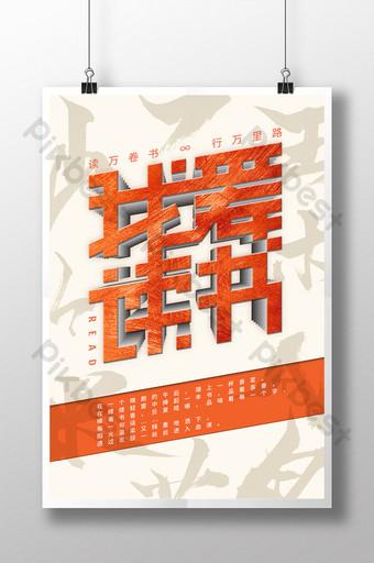 我愛讀書的創意藝術書法書海報 模板 PSD
