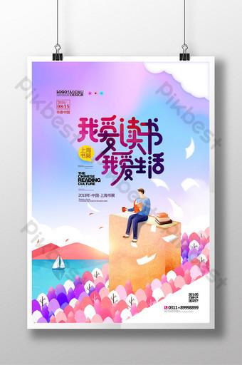 我愛讀書生活手繪上海書展海報 模板 PSD