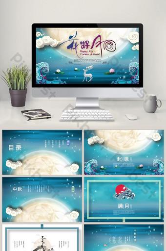 創意中國風月亮中秋佳節文學浮雕動態ppt模板 PowerPoint 模板 PPTX