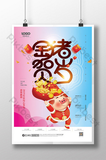 2019 Year of the Pig Lunar New Poster Design Template AI