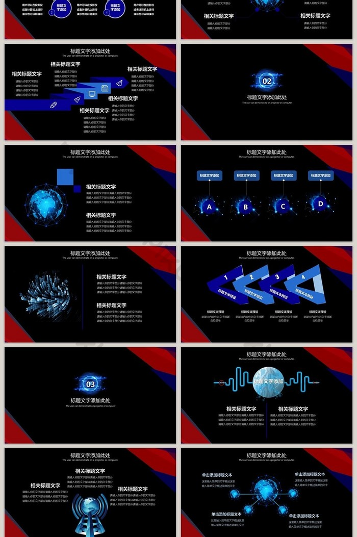 Black Background Smart Technology Ppt Template Powerpoint