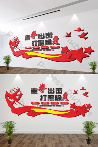 Strike the cultural wall of special struggle against evil in public security police camp Decors & 3D Models Template CDR