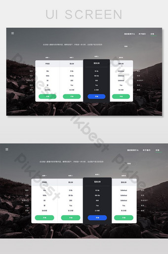 Itinerary selection list web page PSD interface UI Template PSD