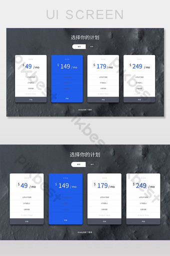 Commodity price selection webpage PSD interface UI Template PSD
