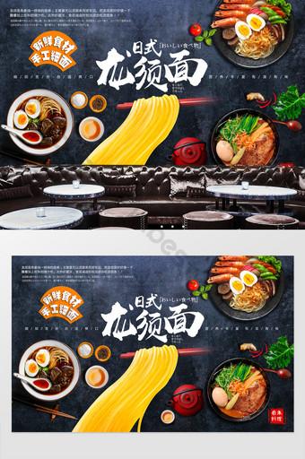 اليابانية التنين الخردل المعكرونة مطعم الوجبات الخفيفة شريط الأدوات خلفية الجدار الديكور والنموذج قالب PSD