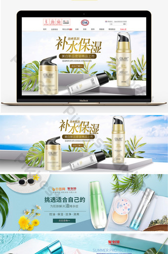 Taobao 신선한 화장품 스킨 케어 제품 템플릿 포스터 배너 전자상거래 템플릿 PSD