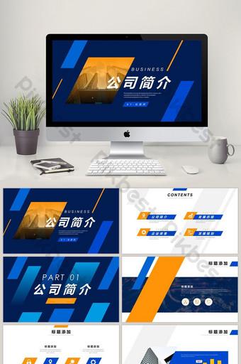 Modèle PPT de promotion d'entreprise de profil d'entreprise créative jaune et bleu PowerPoint Modèle PPTX