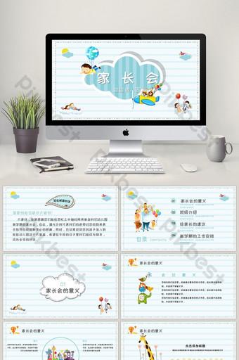 Cartoon style cute school season class parent meeting PPT template PowerPoint Template PPTX
