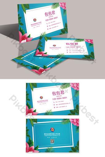 Carte de visite de boutique de fleurs florales de personnalité créative Modèle PSD