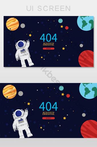 宇航員404網絡連接錯誤界面 UI 模板 AI