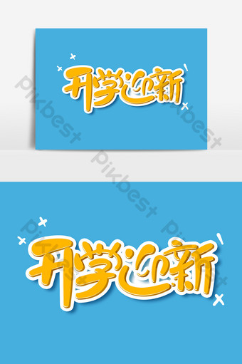 school welcome new year cute cartoon font design september school poster title PNG Images Template PSD