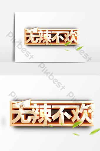 金色無辣歡樂光效藝術字psd元素 元素 模板 PSD