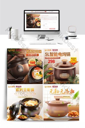 Carte principale de ragoût d'appareils de cuisine Taobao à travers le modèle PSD de train Commerce électronique Modèle PSD