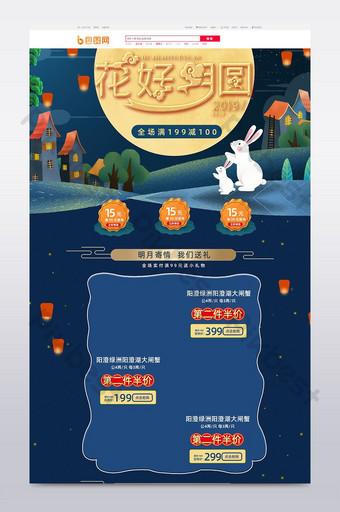 Événement du festival d'automne du ciel étoilé sombre mi-automne PSD Commerce électronique Modèle PSD