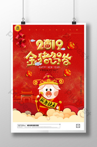 2019 pig year golden happy new from the sky poster Template PSD