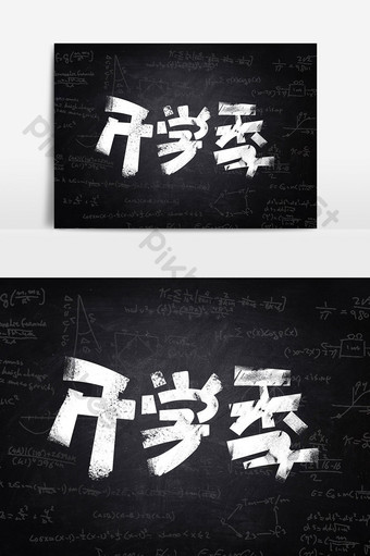school season chalk characters september new semester font design poster title PNG Images Template PSD