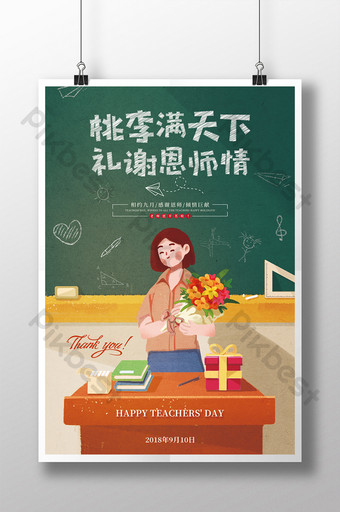 Peaches and plums are all over the world to thank teacher creative teachers' day poster Template PSD