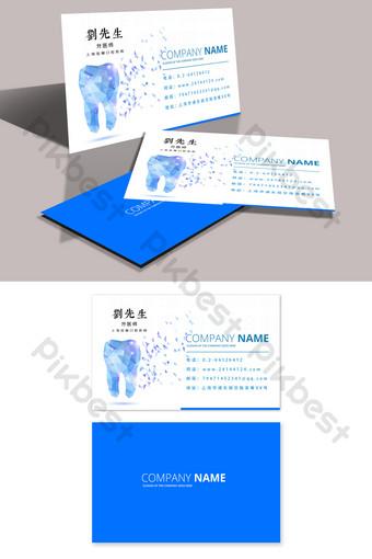 Conception de modèle de carte de visite de dentiste hôpital dentaire minimaliste bleu Modèle PSD