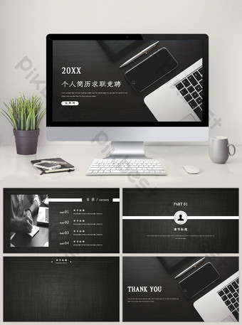 black style resume job search ppt background PowerPoint Template PPTX