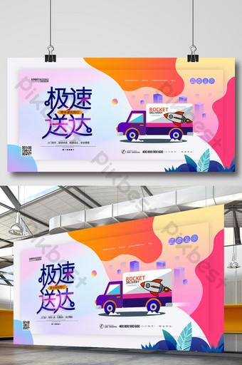快速將2 5d快遞服務交付給物流和貨運海報 模板 PSD