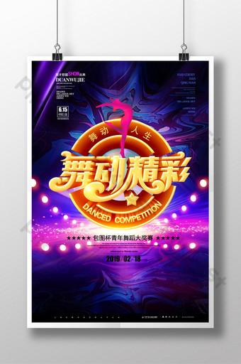 高端紫色舞蹈精彩比賽海報 模板 PSD