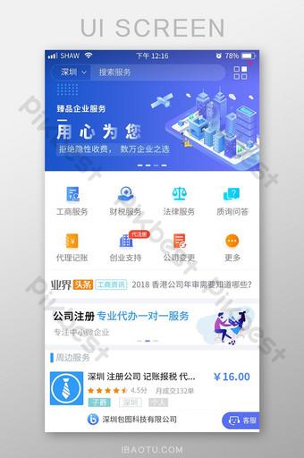 Flat blue financial service app vector UI interface UI Template PSD
