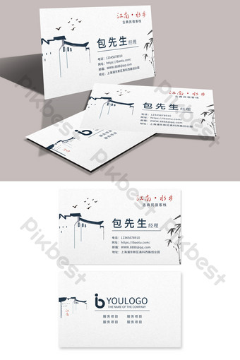 Carte De Visite B Inn de la ville de l'eau de Jiangnan de style chinois Modèle PSD