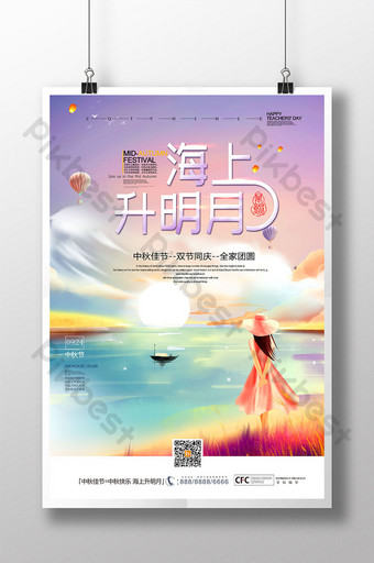 sea rising moon drawing illustration mid autumn poster Template PSD