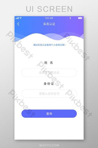 Gradient transparent bleu violet authentification d'identité nom réel carte d'identité UI Modèle AI