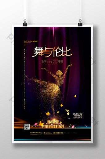 舞蹈黑金文化藝術節舞蹈海報 模板 PSD