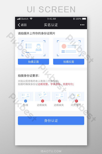 Téléchargement d'identité avec authentification par nom réel avant et arrière de la carte d'identité simple UI Modèle PSD