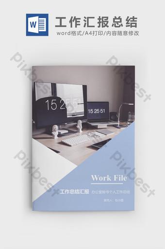 سكرتير مكتب ملخص عمل وثيقة غطاء قالب الكلمة Word قالب DOCX