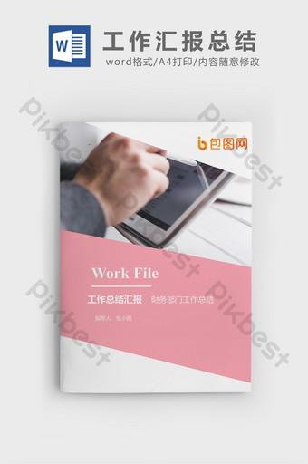 ملخص عمل الإدارة المالية قالب وثيقة غلاف الشركة Word قالب DOCX