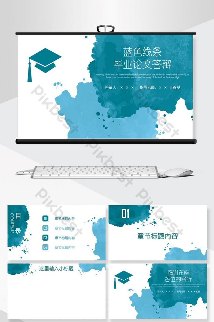Blue Ink Style Graduation Thesis Defense Ppt Background | PowerPoint PPTX  Free Download - Pikbest