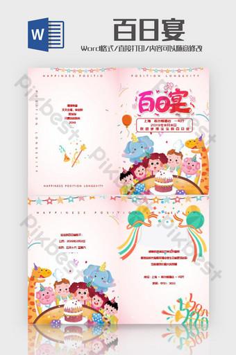 Modèle Word de carte d'invitation à la fête des cent jours de dessin animé Word Modèle DOC