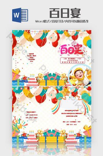 Modèle Word de carte d'invitation à la fête des cent jours de bébé Word Modèle DOC