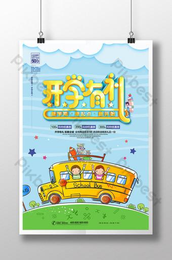 school season promotion poster Template PSD