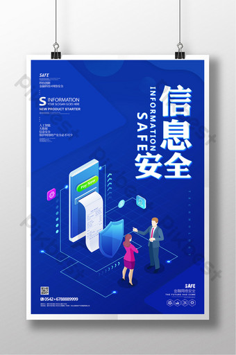 Blue stereo technology information security poster design Template PSD