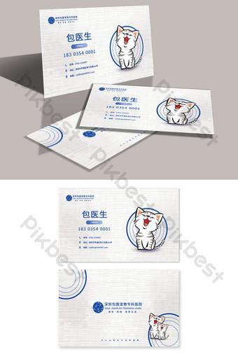 Carte de visite de médecin pour animaux de compagnie mignon dessiné à la main Modèle PSD