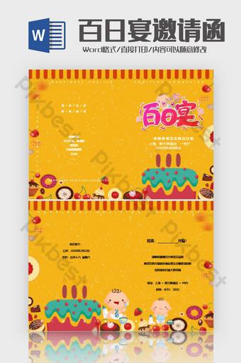Modèle Word de carte d'invitation de fête des cent jours de gâteau de dessin animé Word Modèle DOC
