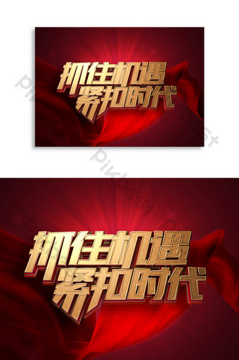 Annual meeting 3D three-dimensional artistic characters seize the opportunity to keep close era PNG Images Template PSD