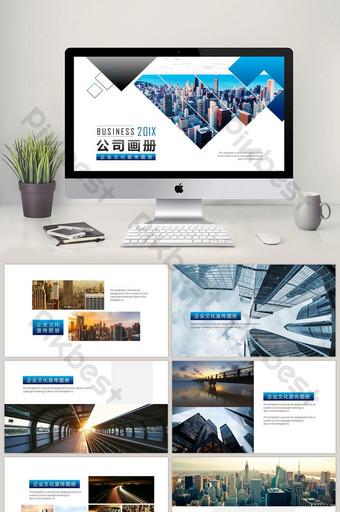 كتيب الشركة صورة الشركات تعزيز قالب الصور الإلكترونية ppt PowerPoint قالب PPTX