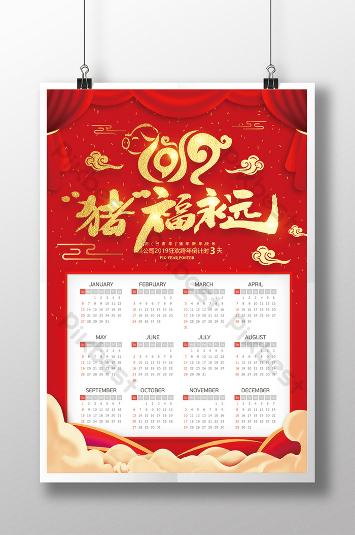 2019 Pig Fu Forever Pig Year Calendar Templates Psd Free Download