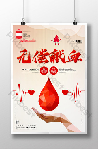 poster kesejahteraan masyarakat, donor darah gratis Templat PSD